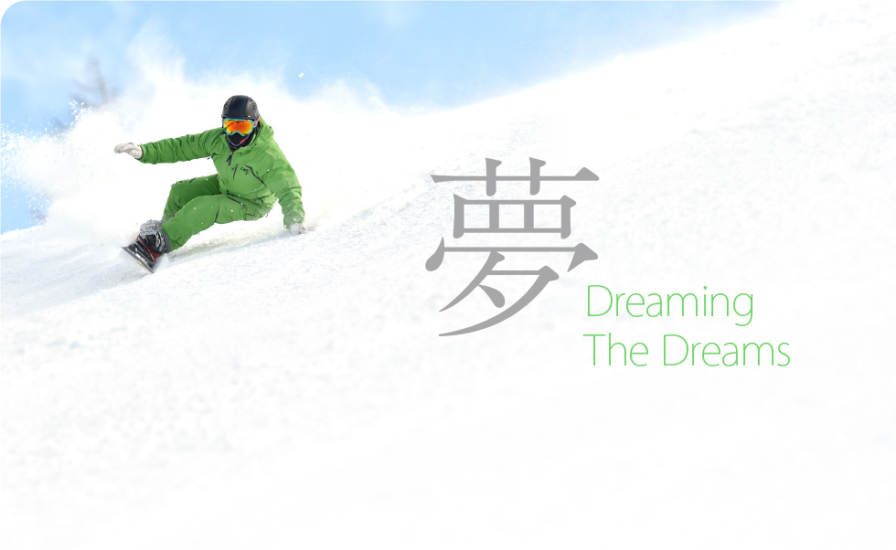 夢 Dreaming The Dreams